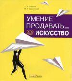 скачать книгу Умение продавать – это тоже искусство автора С. Земсков