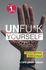 скачать книгу Unfu*k yourself. Парься меньше, живи больше автора Гэри Бишоп