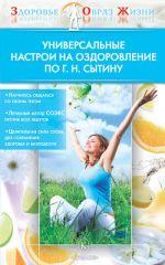скачать книгу Универсальные настрои на оздоровление по Г. Н. Сытину автора Н. Казимирчик