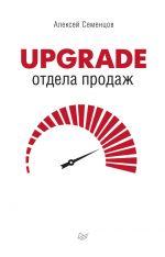 скачать книгу Upgrade отдела продаж автора Алексей Семенцов