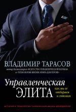 скачать книгу Управленческая элита. Как мы ее отбираем и готовим автора Владимир Тарасов