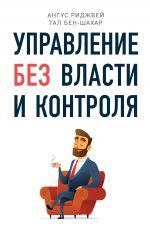 скачать книгу Управление без власти и контроля автора Тал Бен-Шахар