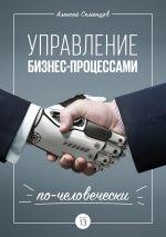 скачать книгу Управление бизнес-процессами по-человечески автора Алексей Семенцов