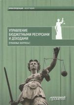 скачать книгу Управление бюджетными ресурсами и доходами (правовые вопросы) автора  Коллектив авторов