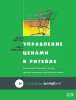 скачать книгу Управление ценами в ритейле автора Игорь Липсиц