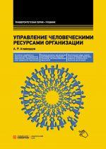 скачать книгу Управление человеческими ресурсами организации автора Ашот Алавердов