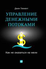 скачать книгу Управление денежными потоками. Как не оказаться на мели автора Джон Теннент
