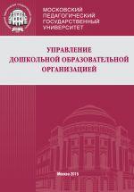 скачать книгу Управление дошкольной образовательной организацией автора Ольга Никифорова