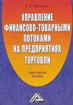 скачать книгу Управление финансово-товарными потоками на предприятиях торговли автора Елена Невешкина