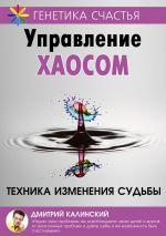 скачать книгу Управление хаосом автора Дмитрий Калинский