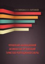 скачать книгу Управление инновационной активностью организаций туристско-рекреационной сферы автора Татьяна Левченко