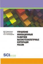 скачать книгу Управление инновационным развитием высокотехнологичных корпораций России автора Татьяна Рогуленко