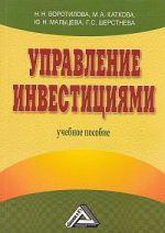 скачать книгу Управление инвестициями автора Галина Шерстнева