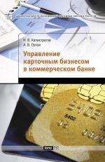 скачать книгу Управление карточным бизнесом в коммерческом банке автора Антон Пухов
