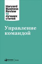 скачать книгу Управление командой автора  Harvard Business Review (HBR)