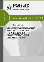 скачать книгу Управление ликвидностью банковского сектора и краткосрочной процентной ставкой денежного рынка автора Вячеслав Моргунов