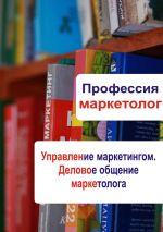 скачать книгу Управление маркетингом. Деловое общение маркетолога автора Илья Мельников