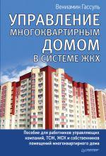 скачать книгу Управление многоквартирным домом в системе ЖКХ автора Вениамин Гассуль