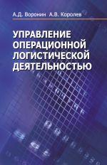 скачать книгу Управление операционной логистической деятельностью автора Андрей Королев