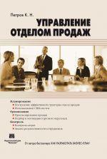 скачать книгу Управление отделом продаж автора Константин Петров