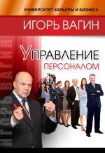 скачать книгу Управление персоналом автора Игорь Вагин