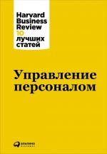 скачать книгу Управление персоналом автора  Harvard Business Review (HBR)