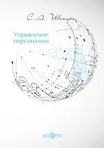 скачать книгу Управление персоналом автора Сергей Шапиро