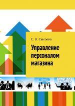 скачать книгу Управление персоналом магазина автора С. Сысоева