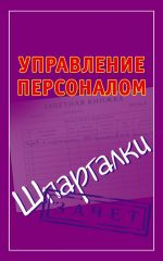 скачать книгу Управление персоналом. Шпаргалки автора Николай Самсонов