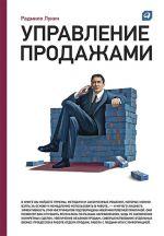 скачать книгу Управление продажами автора Радмило Лукич