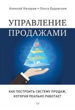 скачать книгу Управление продажами. Как построить систему продаж, которая реально работает автора Алексей Назаров