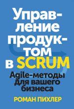 скачать книгу Управление продуктом в Scrum. Agile-методы для вашего бизнеса автора Роман Пихлер
