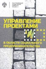 скачать книгу Управление проектами в области социального предпринимательства автора  Коллектив авторов