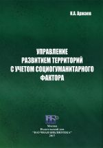 скачать книгу Управление развитием территорий с учетом социогуманитарного фактора автора Иван Аржаев