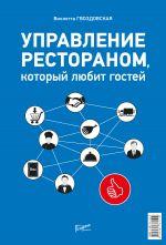 скачать книгу Управление рестораном, который любит гостей автора Виолетта Гвоздовская