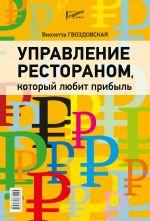 скачать книгу Управление рестораном, который любит прибыль автора Виолетта Гвоздовская