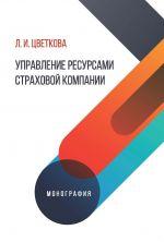 скачать книгу Управление ресурсами страховой компании автора Людмила Цветкова