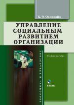 скачать книгу Управление социальным развитием организации. Учебное пособие автора Константин Оксинойд