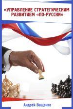 скачать книгу Управление стратегическим развитием «по-русски» автора Андрей Ващенко
