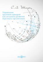 скачать книгу Управление трудовой карьерой как механизм развития персонала организации автора Сергей Шапиро