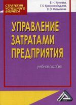 скачать книгу Управление затратами предприятия автора Е. Котенева
