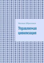 скачать книгу Управляемая цивилизация автора Мехман Ибрагимов