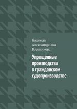скачать книгу Упрощенные производства вгражданском судопроизводстве автора Надежда Бортникова