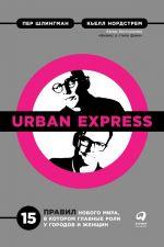 скачать книгу Urban Express автора Кьелл Нордстрем