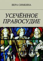 скачать книгу Усечённое правосудие автора Вера Симкина