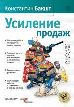 скачать книгу Усиление продаж автора Константин Бакшт