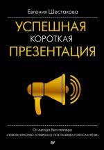 скачать книгу Успешная короткая презентация автора Евгения Шестакова