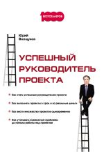 скачать книгу Успешный руководитель проекта автора Юрий Волщуков