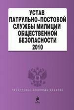 скачать книгу Устав патрульно-постовой службы милиции общественной безопасности автора  Коллектив авторов
