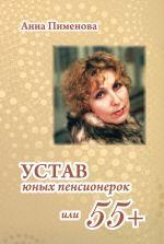 скачать книгу Устав юных пенсионерок, или 55+ автора Анна Пименова